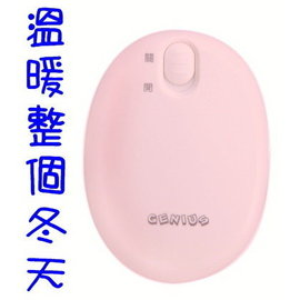 ◤加贈充電器◢ GENIUS 充電式隨身電暖蛋 / 暖暖蛋 / 懷爐 / 暖手寶 HS-006  ◤粉紅限定版◢
