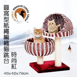 ~GOLD~~ ~美國Petpals~圓窩型紙繩編織貓跳台  紅 ~遊戲 磨爪 舒壓 休息