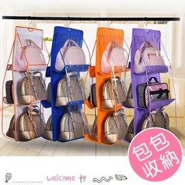 雙面6大格 包包收納架 衣櫃收納掛袋 透明懸掛式包 收納袋 防塵包袋【HH婦幼館】