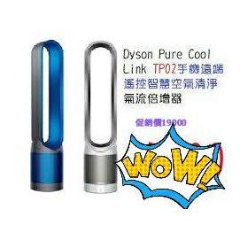 [建軍電器]藍 白兩色 Dyson pure cool link TP02 智慧空氣清淨氣流倍增器 AM11可參考