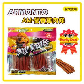 ~省錢截角價~Armonto AM~營養雞肉條 360g^(AM~121~360 A05^
