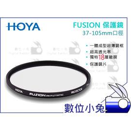 小兔 ~ HOYA FUSION ANTISTATIC 52mm 保護鏡~18層鍍膜 光學