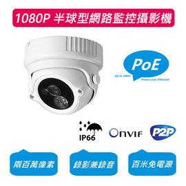1080P 旗艦型 攝影機 ^(IP Cam^) 兩百萬像素^! 錄影兼錄音^! 百米免電