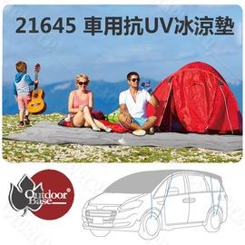 探險家露營帳篷㊣21645 Outdoorbase 車用抗UV冰涼墊 多層防曬隔熱(抗UV/IR)墊 內附收納袋 可當車邊帳 天幕 地席 蓋布 防水