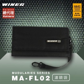 WINER MA~FL02 濾鏡袋~黑