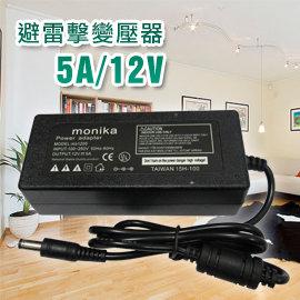 避雷撃變壓器5A 12V 變壓器 SDI變壓器 AHD變壓器 TTVI變壓器 CVI變壓器
