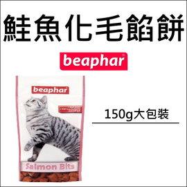 ~大象樂園~荷蘭beaphar~樂透愛貓鮭魚化毛餡餅大包裝~150g~ 289~ 5包賣場