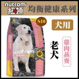 ~GOLD~~送 IRIS保鮮桶~紐頓~均衡健康系列~S10老犬 燕麥雞肉~13.6kg~