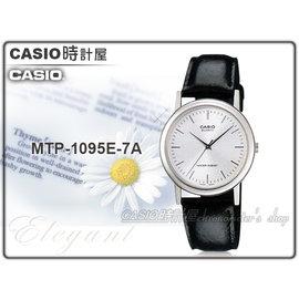 CASIO 時計屋 卡西歐手錶 MTP~1095E~7A 男錶 指針錶 皮革錶帶 礦物玻璃