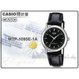 CASIO 時計屋 卡西歐手錶 MTP~1095E~1A 男錶 指針錶 皮革錶帶 礦物玻璃