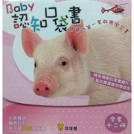 Baby認知口袋書(全12冊)(球球館)【厚紙板硬頁、圓角設計、中英雙語+精美清晰的寫實圖片~寶寶的第一套啟蒙學習書】