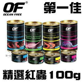 ^~第一佳 水族寵物^~新加坡OCEAN FREE傲深 紅蟲100g