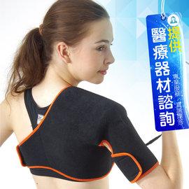 ~舒美立得~護具型冷熱敷墊 ~ 護肩 PW110 贈品:牛津手提保溫保冷袋