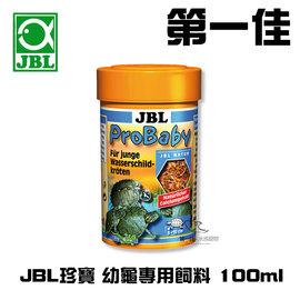 第一佳水族寵物 德國JBL珍寶ProBaby 幼龜 飼料 100ml 烏龜飼料