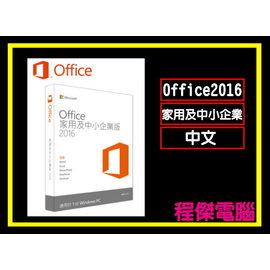 ~高雄程傑電腦~微軟 Microsoft Office 2016 家用及中小企業盒裝版 H