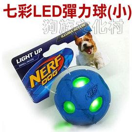 ~NERF DOG.七彩LED球型玩具2.5吋 小^(直徑約5cm^)_ 顏色 出貨~左側
