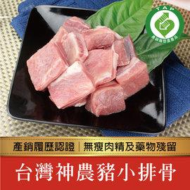 ~安心食品 產銷履歷~ 神農豬小排骨300g±5^%~排骨中 的精華部位,肥瘦黃金比例,骨