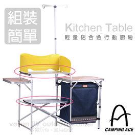 【台灣 CAMPING ACE】暢銷款 輕量化鋁合金加大箱式行動廚房(附600D收納袋+儲物櫃+吊燈桿+擋風板)_快速可搭建料理桌_ ARC-765