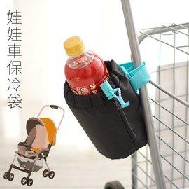 嬰兒車用保溫冷袋