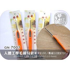 ~人體工學鉤針~毛線棒針 竹棒針 棒針 鉤針 雙尖竹棒針 棒針套 二本 四本 五本 竹針