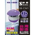 ~昇達國際~~ 家電~神寶牌~靜音LED吸入式捕蚊燈^(國際電壓^)^~附贈USB變壓器
