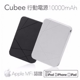 ~~Cubee~10000mAh行動電源 Apple官方MFi  ~NOVA成功