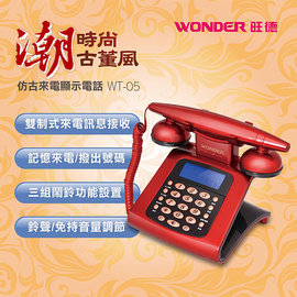 WONDER旺德 仿古來電顯示電話機 WT-05 =鈴聲/免持音量調節=