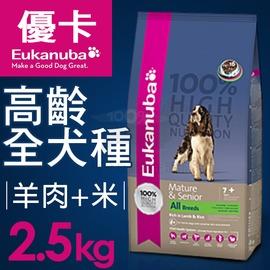 優卡高齡犬^(羊肉 米^)~2.5kg
