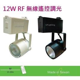 LED 遙控燈 RF dimmer 無線遙控調光12瓦軌道燈 無線控制投射燈 ^(外銷 日