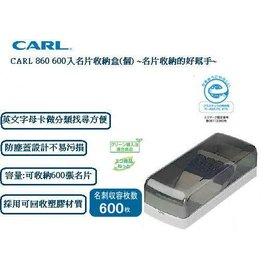 CARL 860 600入名片盒^(個^)^(顏色 出貨^)^~名片收納整理的好幫手^~