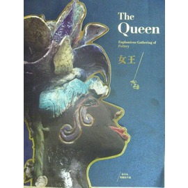 ~書寶 書T2╱藝術_ZHV~The Queen女王