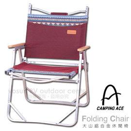 【台灣 CAMPING ACE】大山地民族風鋁合金雙層強力休閒椅(600D耐磨布+氣墊座椅)_輕薄摺疊椅.露營折合椅.折疊椅.大川椅.巨川椅_紅 ARC-812