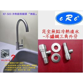 ~CRC~TRS~607冷熱進水正304不鏽鋼三角外牙 不鏽鋼廚房冷熱龍頭 浴室不鏽鋼面盆