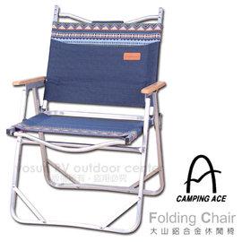 【台灣 CAMPING ACE】大山地民族風鋁合金雙層強力休閒椅(600D耐磨布+氣墊座椅)_輕薄摺疊椅.露營折合椅.折疊椅.大川椅.巨川椅_藍 ARC-812