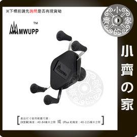 MWUPP 五匹 型 X型 手機 GPS導航 金屬支架 固定支架 手機架 可共用 Ram