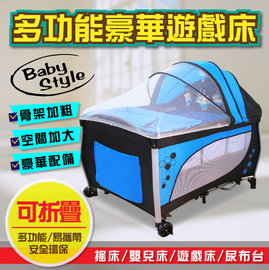聰明媽咪~BabyStyle多 豪華遊戲床 嬰兒床 可折疊  搖床  骨架加粗  空間加大