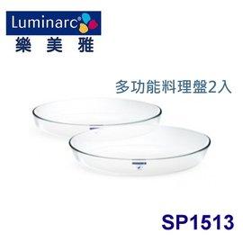 《Luminarc》法國樂美雅1.7L多功能料理盤 x2 SP-1513  **免運費**
