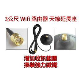 工廠直銷 3公尺 RG174 環保線材 SMA接口單 雙頻 天線延長座^(換裝強力磁鐵^)