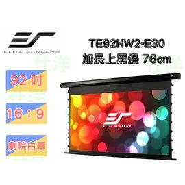 Elite Screens 億立 92吋 16:9 弧型張力電動幕~4K劇院雪白幕 TE9