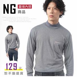 ~大盤大~^(N20~628^) NG 無退換 男 中灰 輕刷毛衣 套頭 素色圓領內搭 高