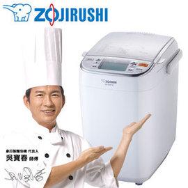 【加碼送咖啡機+5好禮!僅此一台!】象印全自動製麵包機 BB-SSF10製麵包機