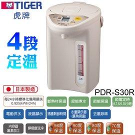 【全館免運費!日本製造】TIGER 虎牌3.0L微電腦電熱水瓶 PDR-S30R