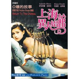 上海異人娼館DVD ~未滿18歲禁止購買