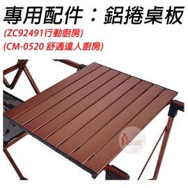探險家戶外用品㊣ZC92491~4 Go Sport竹板料理桌  :鋁捲桌面 行動廚房 c