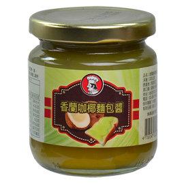 美味大師 香蘭咖椰麵包醬 220g~東南亞特有KAYA醬香濃純椰風味