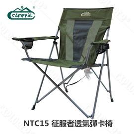 NTC15 征服者CONQUEROR 透氣彈卡椅 沙灘椅 休閒扶手躺椅 輕鬆躺椅 抬腿椅 翹腳椅 斜躺椅 折疊椅