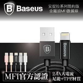 ~倍思Baseus~充電設備~ 蘋果 Apple Lightning iPhone 6 6