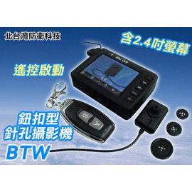 ~北 防衛科技~^~搖控啟動^~HD鈕扣型針孔攝影機 2.5吋DVD錄影機 ^(機車行車紀