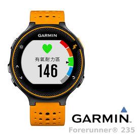 【GARMIN】加送路跑三寶 Forerunner 235 手腕式心率監測 GPS智慧手錶(僅42g/光學心跳錶)/支援藍芽.50m生活防水_活躍橘 010-03717-66