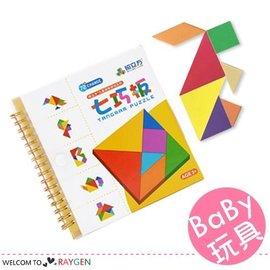 益智遊戲 早教玩具 磁性七巧板拼圖書 智力拼版 幼兒園比賽用 3歲+【HH婦幼館】